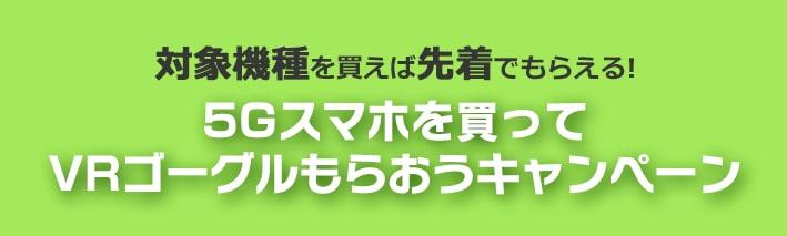 ソフトバンク_キャンペーン_5Gスマホを買ってVRゴーグルもらおうキャンペーン