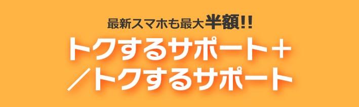 ソフトバンク_キャンペーン_トクするサポート+/トクするサポート