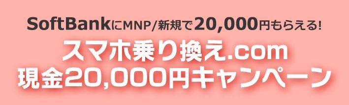 スマホ乗り換えドットコム_現金20,000円キャンペーン
