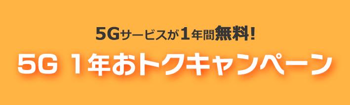 5G1年おトクキャンペーン
