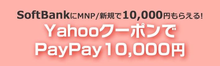 YahooクーポンPayPay10,000円
