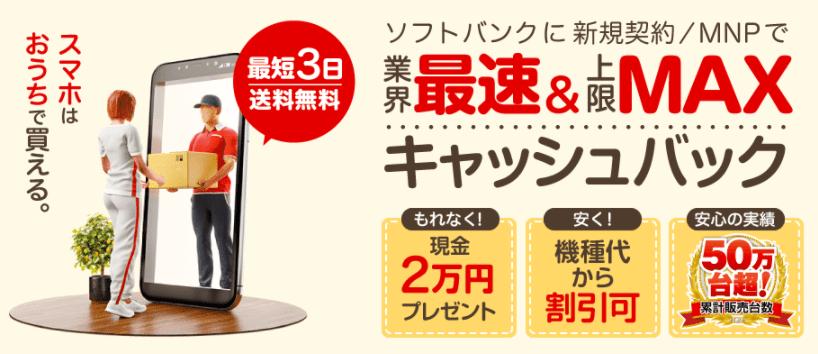 スマホ乗り換え.com_現金2万円キャッシュバック