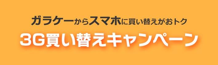 ソフトバンク_キャンペーン_3G_買い替えキャンペーン