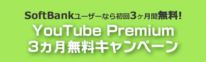 ソフトバンク_キャンペーン_YouTube-Premium-3ヵ月無料キャンペーン