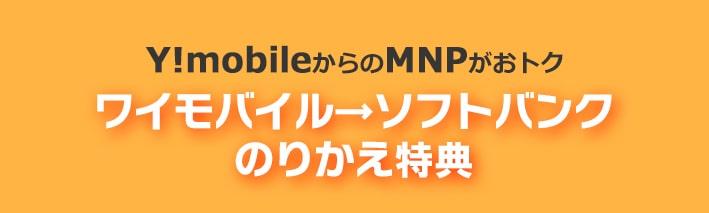 ソフトバンク_キャンペーン_ワイモバイル→ソフトバンクのりかえ特典