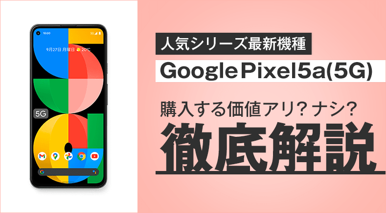 about-google-pixel5a5g-top