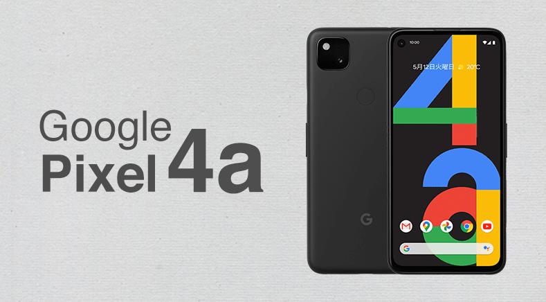 GooglePixel4aトップ画
