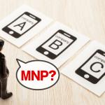 MNP(乗り換え)って何?機種変更との違い&手数料は?特典が多い理由も解説
