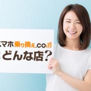 スマホ乗り換え.comはどんな店?