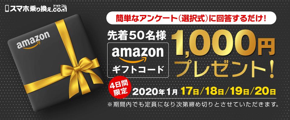 amazonギフトコードプレゼントキャンペーン