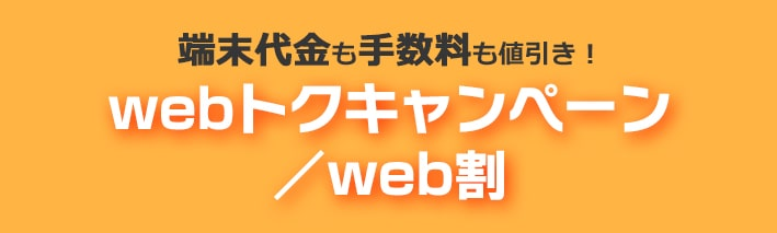ソフトバンク_キャンペーン_webトクキャンペーン/web割