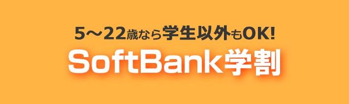 ソフトバンク_キャンペーン_SoftBank学割2021