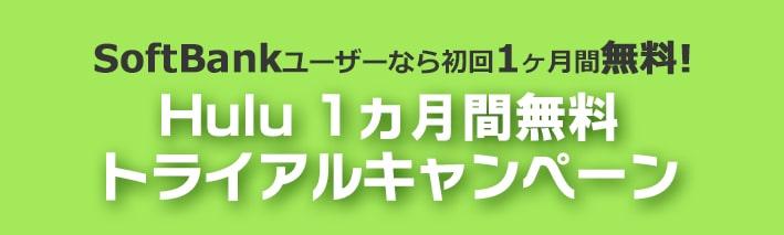 ソフトバンク_キャンペーン_Hulu-1ヵ月間無料トライアルキャンペーン