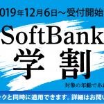 12月6日より受付開始!ソフトバンク「SoftBank学割」を簡単解説!