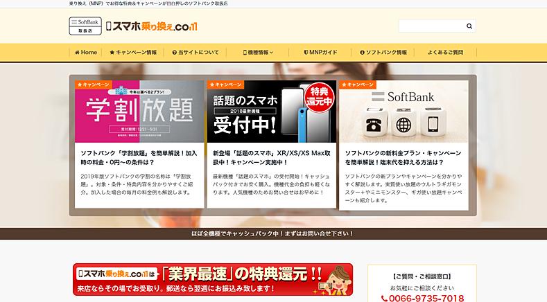「スマホ乗り換え.com」トップページ