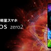 AQUOS zero 2