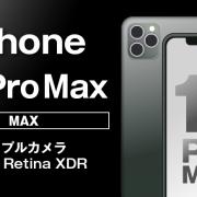 話題のスマホ11 Pro Max
