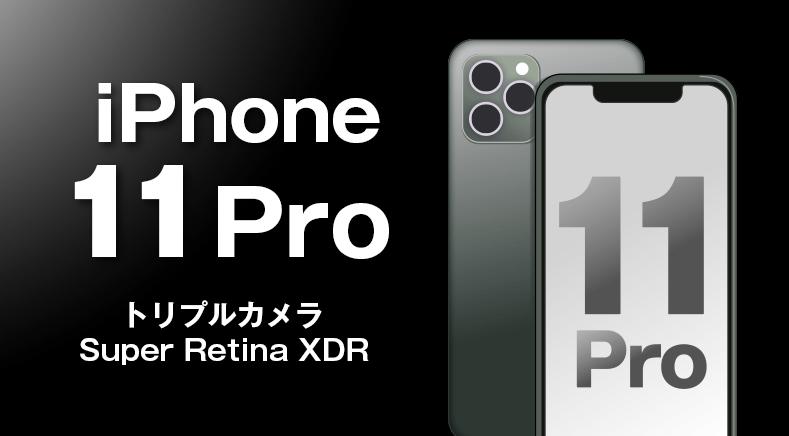 話題のスマホ11 Pro