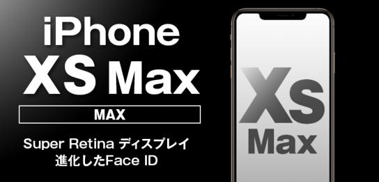 話題のスマホ XS Max