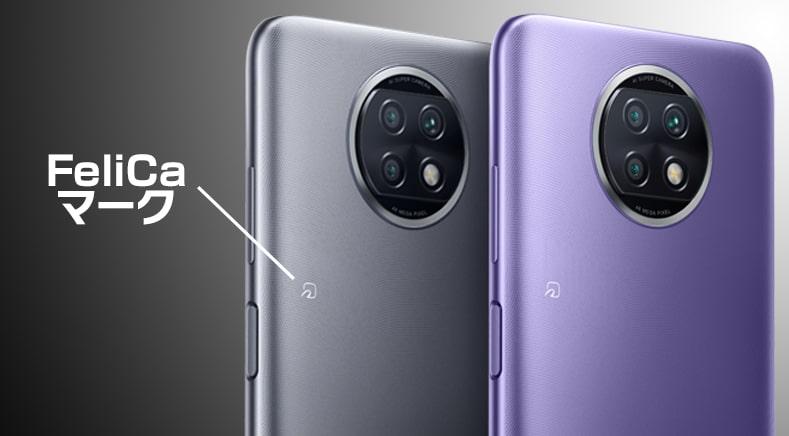 Redmi Note 9T、felica対応