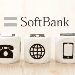 ソフトバンクの新料金プラン・キャンペーンを簡単解説!端末代を抑える方法は?