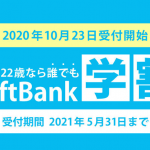 【SoftBank学割2021】を徹底解説!スマホ乗り換え.comのキャッシュバックでさらにおトク!