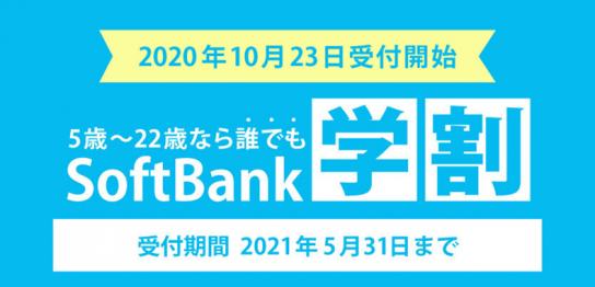 softbank-gakuwari-2021_top