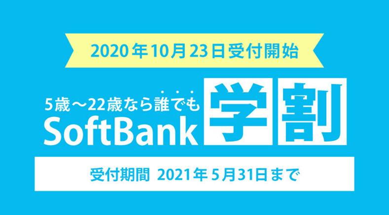 softbank-gakuwari-2021_top