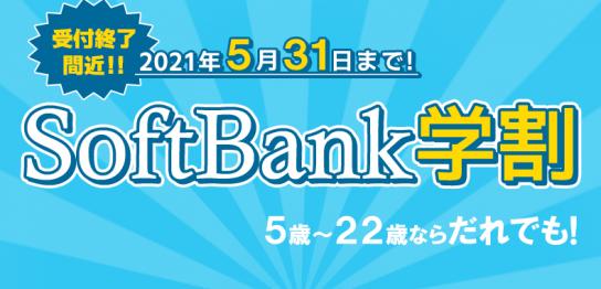 「SoftBank学割2021」2021年5月31日まで