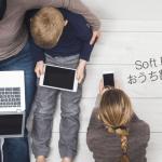 ソフトバンク「おうち割光セット」とは。条件と申し込み方法・家族割と併用は?