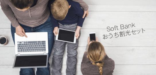 SoftBank「おうち割光セット」