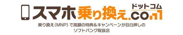 スマホ乗り換え.comロゴ