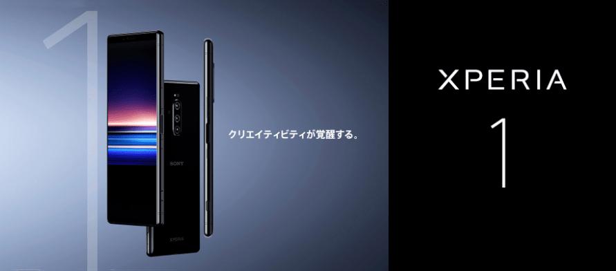 Xperia 1トップイメージ