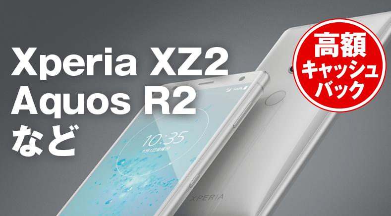 Xperia XZ2、Aquos R2など